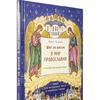 Шаг за шагом в мир Православия. Книга для воскресных школ и семейного чтения