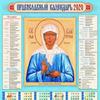 Православный листовой календарь на 2020 год. Святая блаженная Матрона Московская