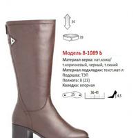 Сапоги женские 8-1089 Б(демисезон)