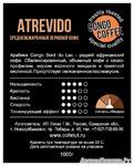 ATREVIDO (Arabica 100%) тонкий помол в наличии 2 пакетика по  125 гр
