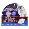 Крем для кожи вокруг глаз, увлажнение, сияние, упругость, 20 гр