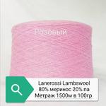 Lanerossi Lambswool розовый