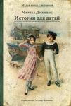 Истории для детей (Диккенс Ч.)