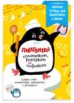 Пингвины считают, рисуют и играют