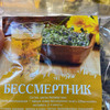 Чай Бессмертник 50гр