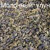 Молочный улун (дорогая основа) с насыщеным ароматом , 0,5