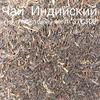 Чай Индийский (крупнолистовой) Ассам STGFOP1