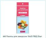 Пакеты для заморозки 18х25 ПВД
