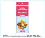 Пакеты для заморозки 25х30 ПВД
