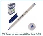 Ручка на масл.осн.OilPen 1мм. S-811, ряды