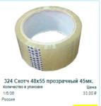 Скотч 48х55 прозрачный 45мк