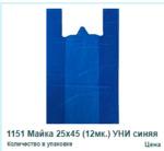 Майка 25х45 (12мк.) УНИ синяя, 100 шт/уп