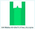 Майка 45+20х75 (17мк.) Ассорти. 100 шт/уп