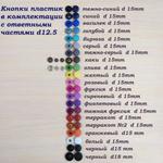 Кнопки альфа d15mm с ответными частями