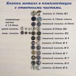 Кнопки альфа металл d15mm с ответными частями