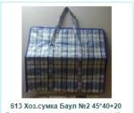 Хоз.сумка Баул №2 45*40+20