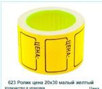 Ролик цена 20х30 малый желтый