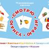 70 развивающих карточек для занятий с детьми. Набор №1