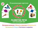 70 развивающих карточек для детей. Развитие речи