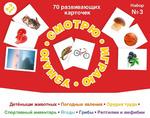 70 развивающих карточек для занятий с детьми. Набор №3