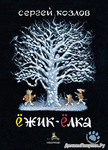 Комплект 6 (Хондо и Фабиан/Ёжик-Ёлка)