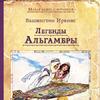 Комплект 20 (Легенды Альгамбры Ирвинг В. /Перец и соль, или Приправа для малышей Пайл Г.)