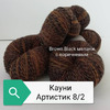 Кауни Меланж 8/2 Brown Black