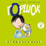 Горшок. Книга для взрослых мальчиков