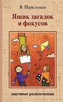 Ящик загадок и фокусов (Перельман Я. И.)