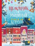 Щелкунчик и Мышиный Король (Гофман Э. Т. А.) - подарочное издание