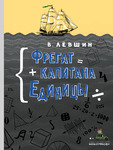 Фрегат капитана Единицы Левшин В.