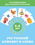 Учу русский алфавит и слова (Набор карточек)