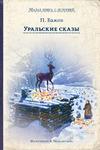Уральские сказы Бажов П.