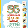 55 развивающих заданий для детей от года до трёх