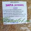 ЗИРА ( 0,5кг)