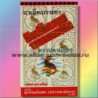 Драже для лечения геморроя, тайская фитотерапия