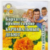 Бархатцы Карнавальный дебют