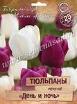 """Тюльпаны """" День и Ночь"""" смесь сортов"""