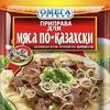 Омега Приправа для Мяса по-казахски 20гр