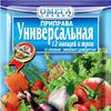 Омега Приправа Универсальная 12 овощей и трав 20гр
