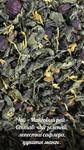 """Чай зелёный""""Манговый рай"""" 1 кг"""