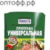 Омега Приправа Универсальная 10 овощей и трав 150гр дойпак