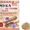 Мука льняная 200 г.