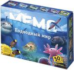 Подводный мир. Мемо