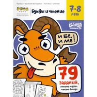 Тетрадь «Буквы и чтение, 7-8 лет»