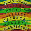 Набор Неделька - 8 полотенец