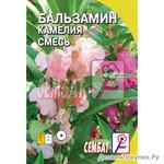 Бальзамин смесь Камелия 0.2г