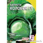 Капуста б/к Колобок F1 25 шт