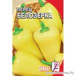 Перец сладкий Белозерка 0,2г