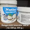 Кокосовое масло (холодный отжим, не рафинированное)0.5